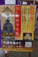 六道珍皇寺 春の特別拝観2019