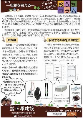 【広告】1a_正澤建設v19 (003)