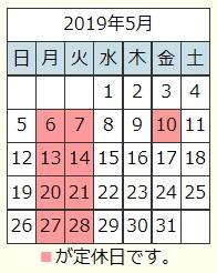 201905カレンダー