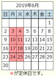 201906カレンダー