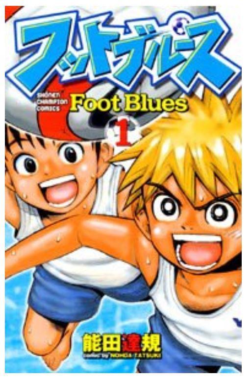 foot-blues.jpg
