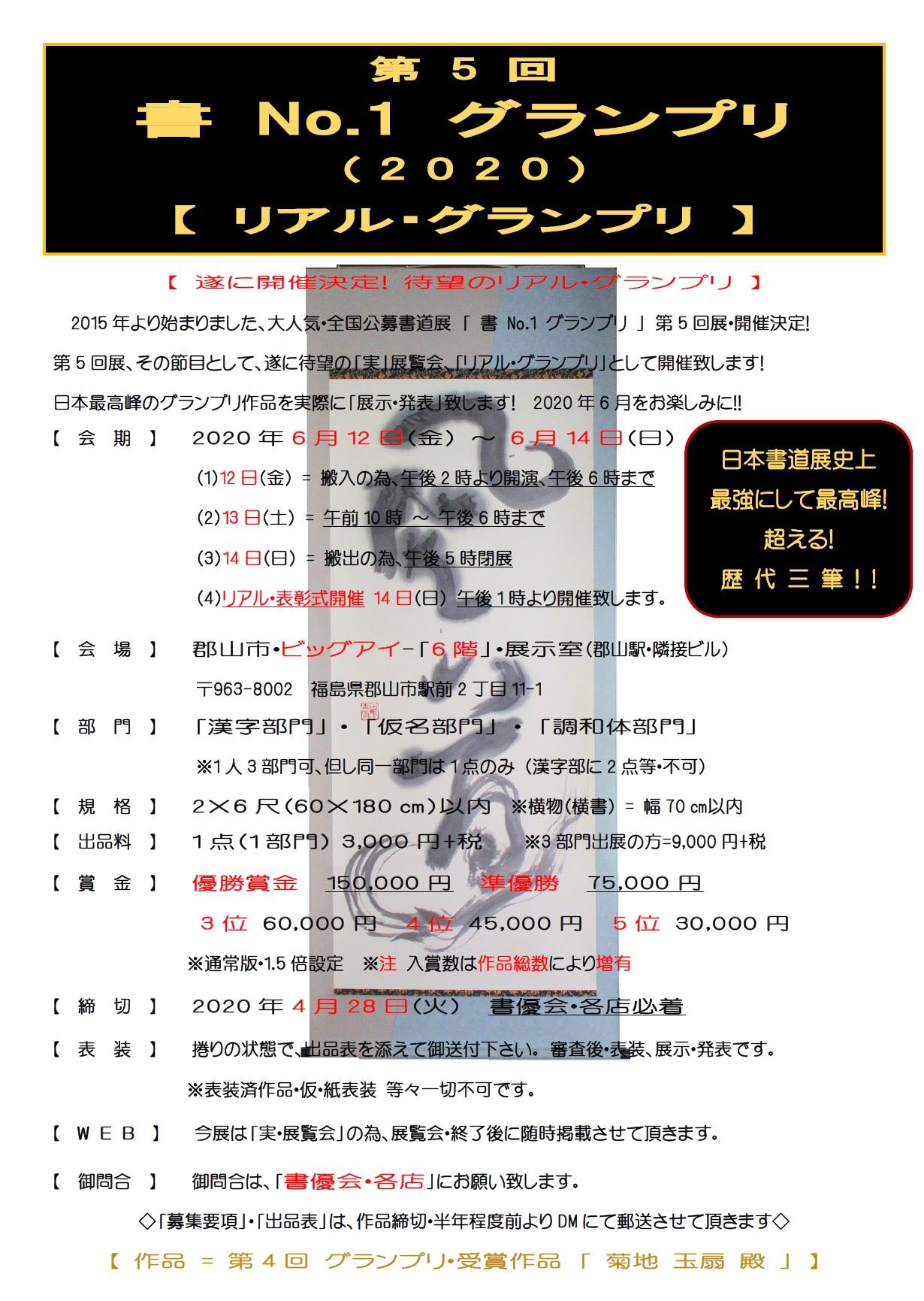 5th-sho-no1-gp-2020-realgp-pos.jpg