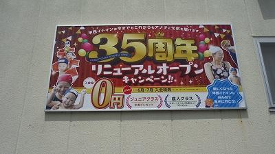 イベント告知(35周年リニューアルオープン)