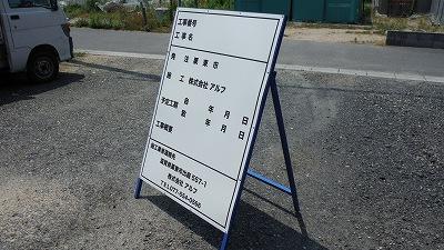 工事看板(25角鉄枠)