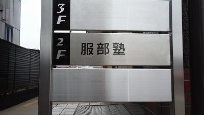 テナントサイン(フィルム切文字)
