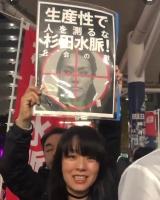 杉田水脈衆議院議員を誹謗する左翼活動家