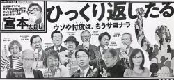 共産党の宣伝ポスターには前川喜平が堂々とまんなかに
