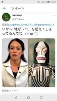 杉田水脈衆議院議員の容姿を誹謗する左翼活動家