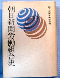 朝日新聞労働組合史 稀覯書?