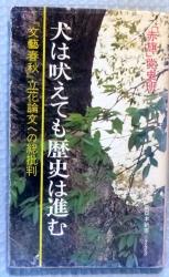犬は吠えても歴史は進む 「文藝春秋」立花論文への総批判