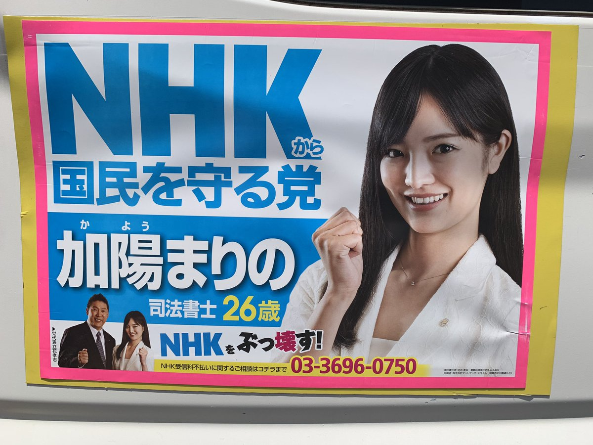 NHKから国民を守る党】 立花孝志党首、参院選挙後に破産? 本当に ...