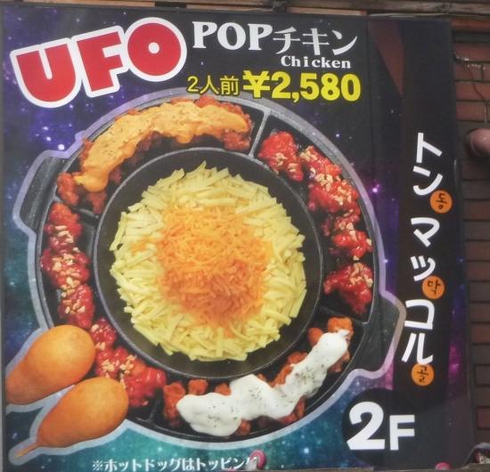 UFOチキンフォンデユ