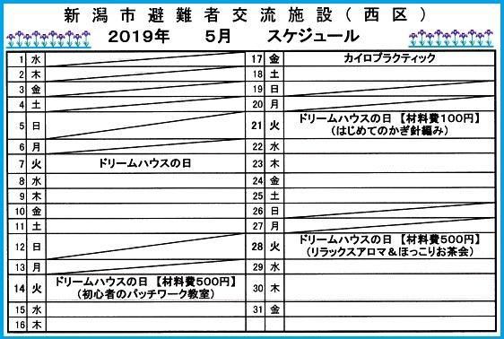 交流所(5月)ブログ用2