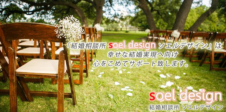 soel-blog2.jpg