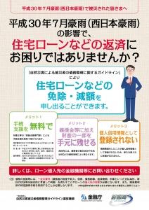 被災ローン減免制度チラシ(平成30年7月豪雨用)_imgs-0001