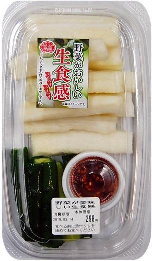 野菜がおいしい生食感( 消費期限用)