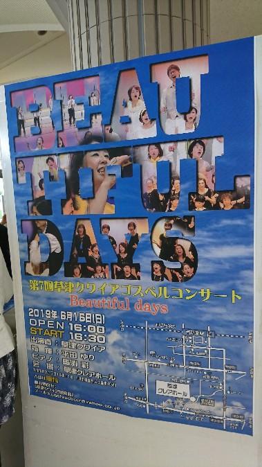 草津クワイアポスター