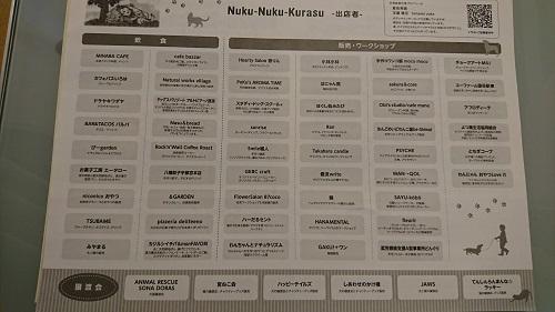 ヌクヌク07 (2)