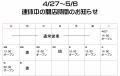 2019年4月5月連休お知らせ-1