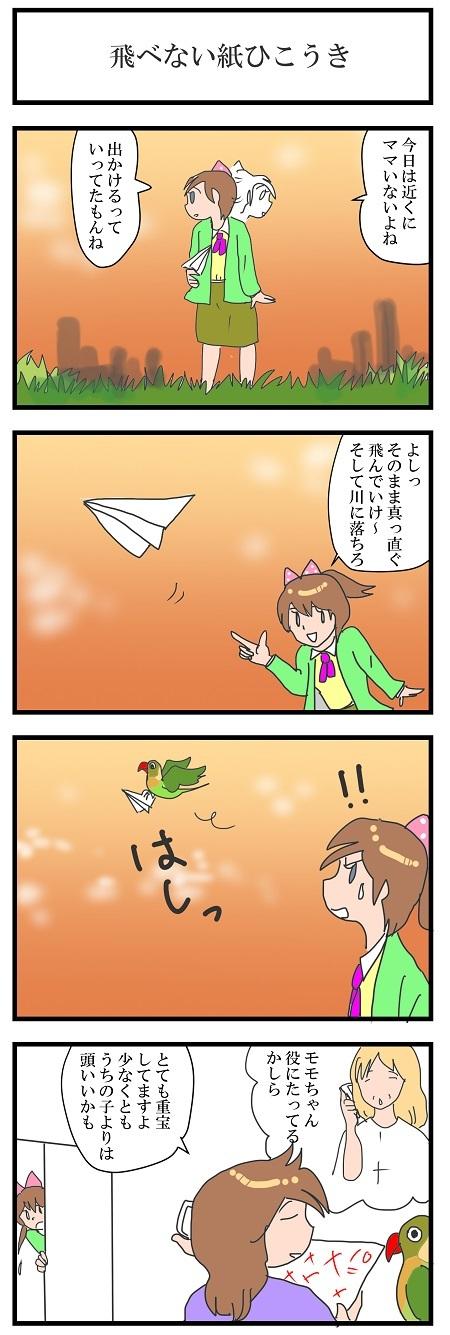 飛べない紙ひこうき
