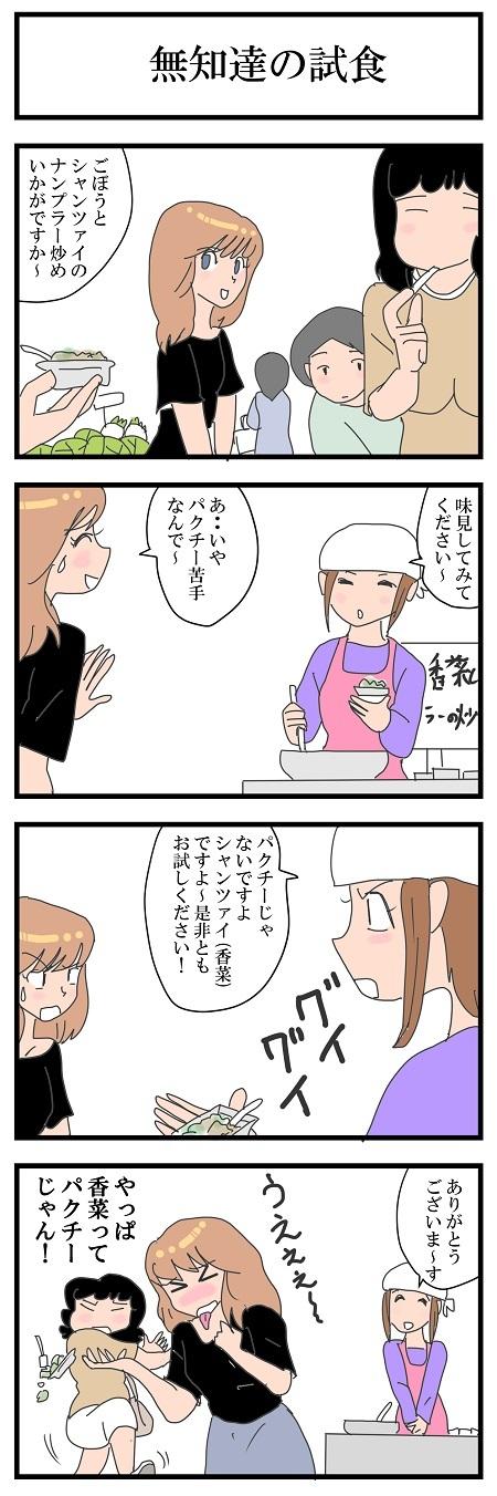 無知たちの試食2