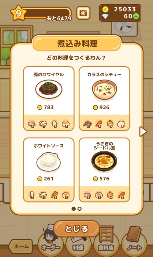 ハントクック(レストラン料理画面)