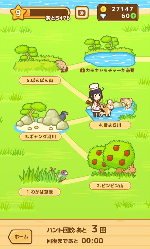 ハントクック(ハント画面)