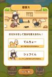 ハントクック(ホーム画面メニュー着替え)