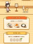 ハントクック(レストランオーダー画面)