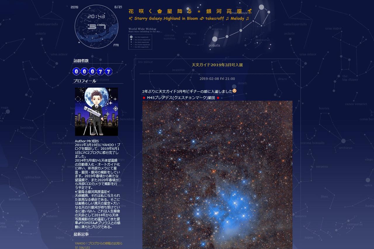 FC2blog_screen.jpg