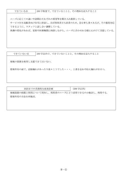 コピー-11