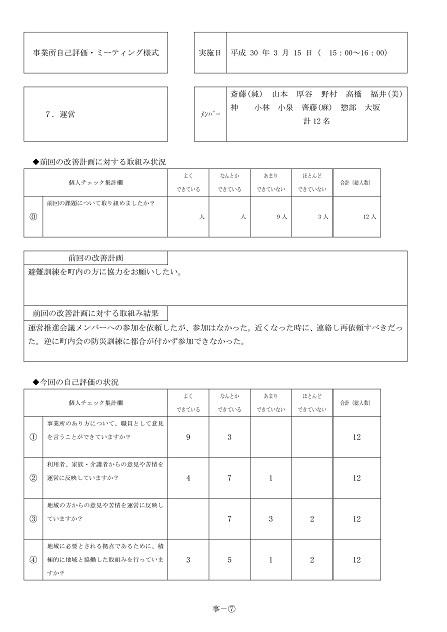 コピー-14