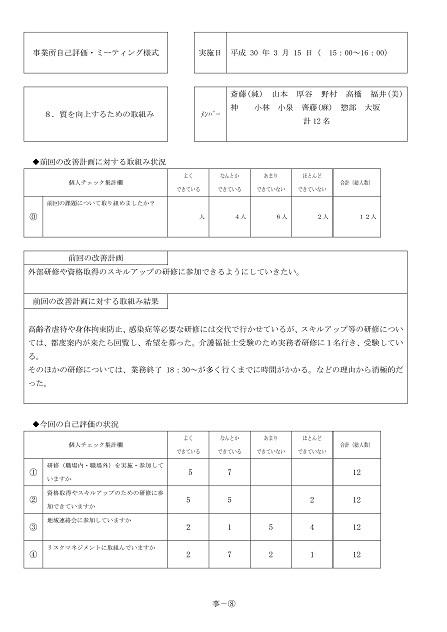 コピー-16