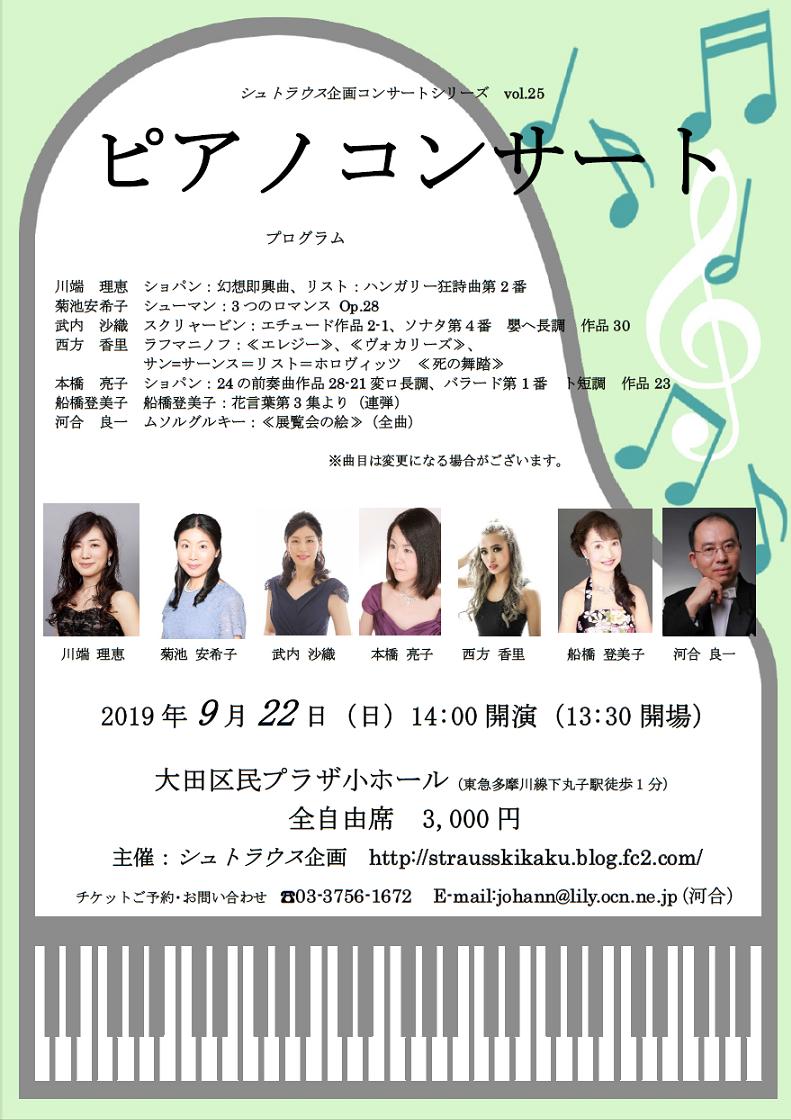 ピアノコンサート表