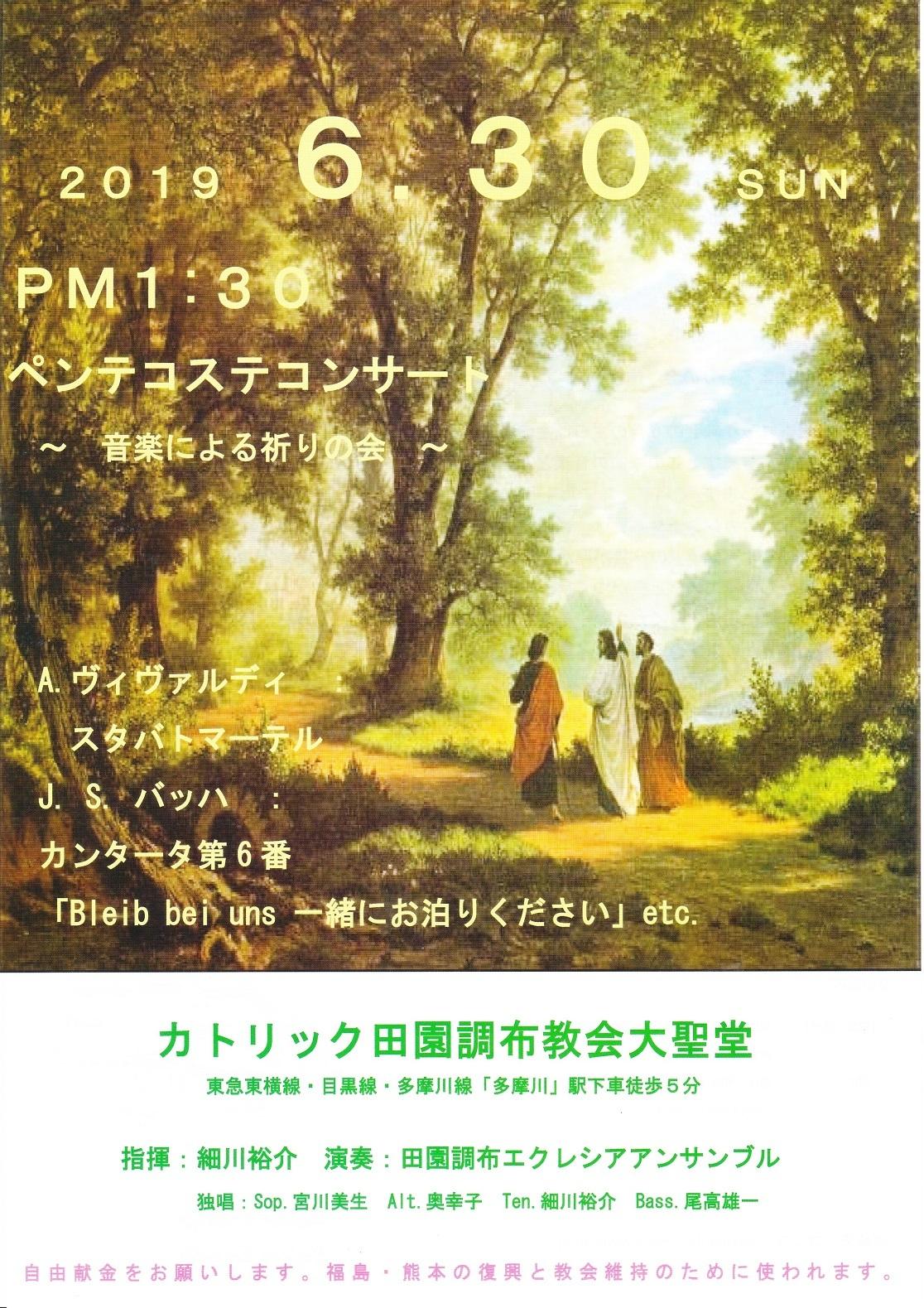s田園調布カトリック教会演奏会_0001 - コピー
