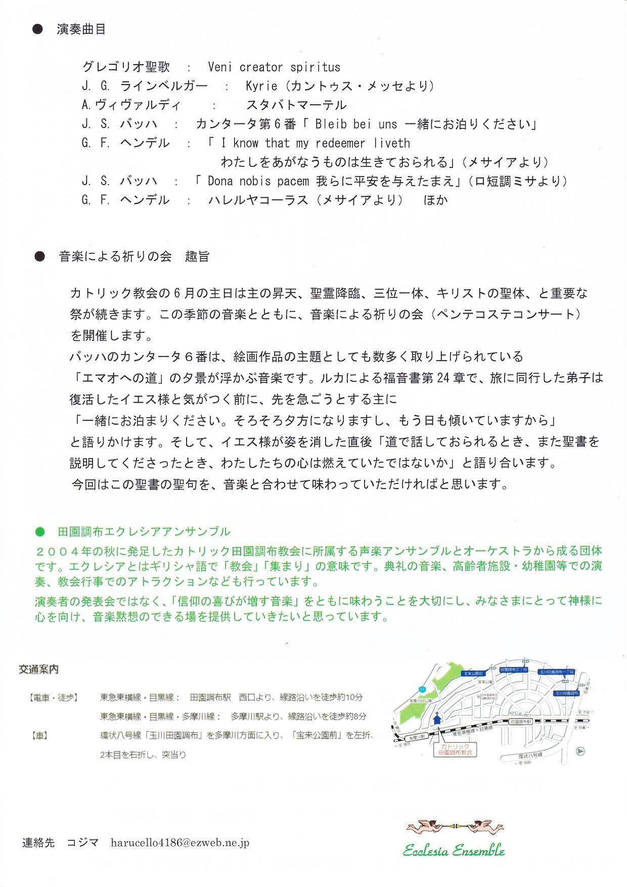 田園調布カトリック教会演奏会_0002 - コピー