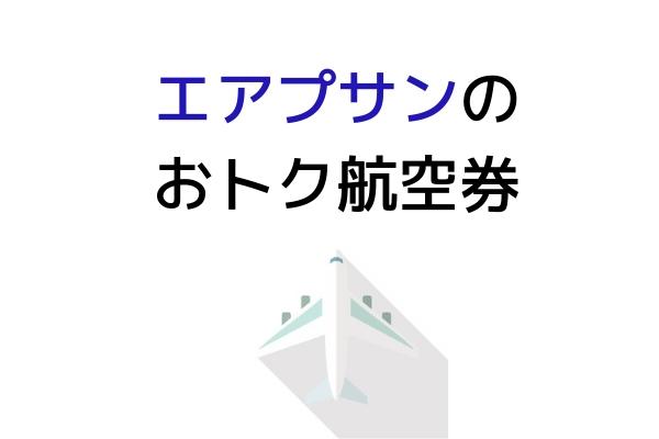 airbusan_blog.jpg