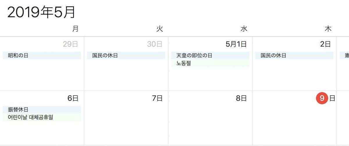 カレンダーに韓国の公休日を追加