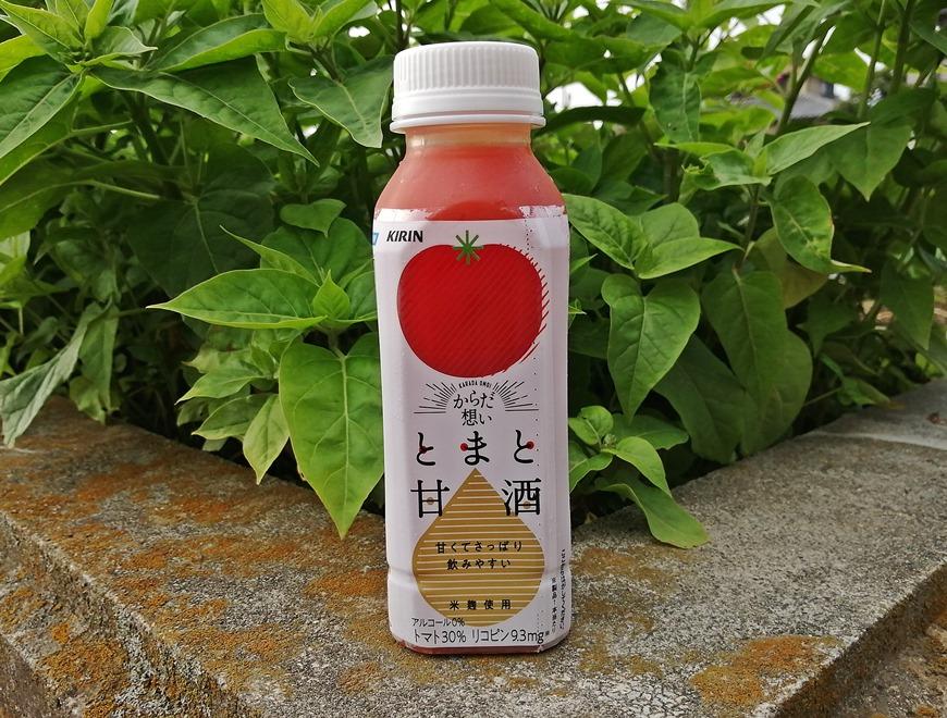 キリン トマト 甘酒