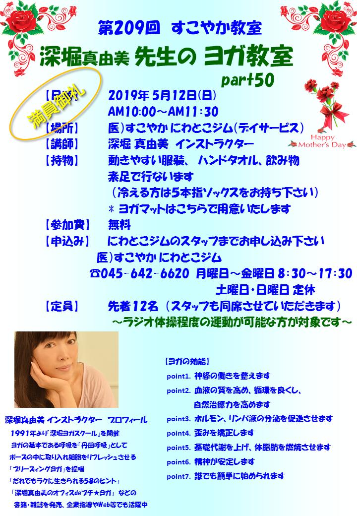第209回すこやか教室(ヨガ)50