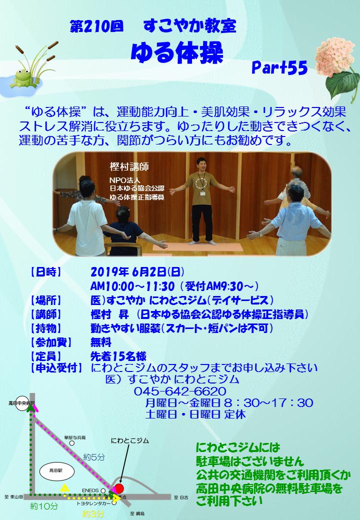 第210回すこやか教室(ゆる体操)part55
