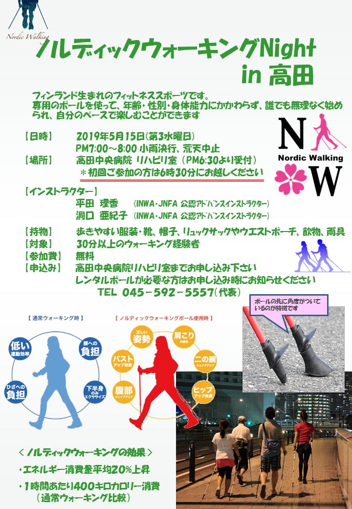 ノルディックウォーキングNight in 高田 5月
