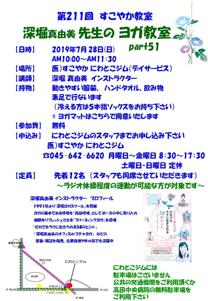 第211回すこやか教室(ヨガ)51