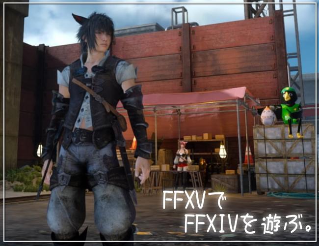 FFXVでFFXIV