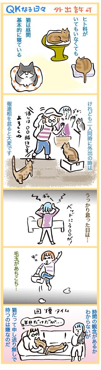 qk manga17