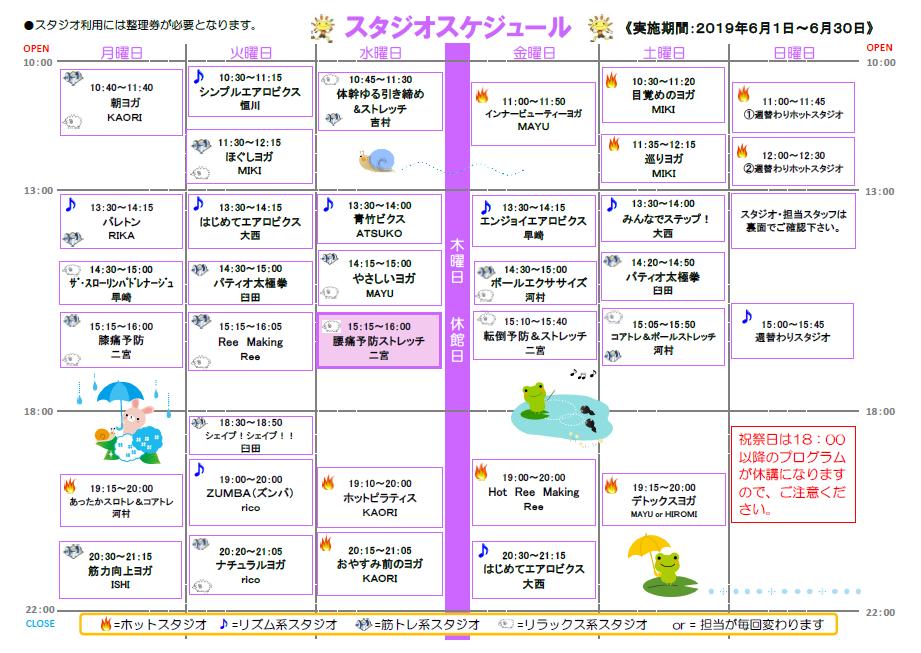 6月スケジュール表