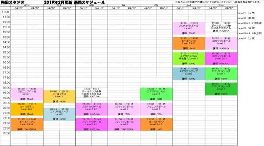 大阪ポールダンス梅田エアリアルヨガ・エアリアルフープ・エアリアルシルク教室レッスンスケジュール