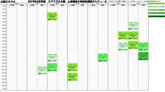エアリアルヨガ・エアリアルフープ・エアリアルシルク教室レッスンスケジュール