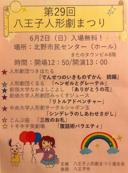 八王子人形劇祭り2019