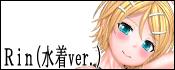 Rin(水着ver.)